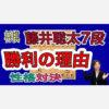 【性格対決】 将棋 藤井聡太7段勝利の理由 渡辺明棋聖との棋聖戦に見る性格対決を分析